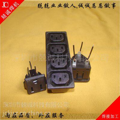深圳精密电子碰焊加工 插座开关焊接加工 开关铜线点焊加工厂家