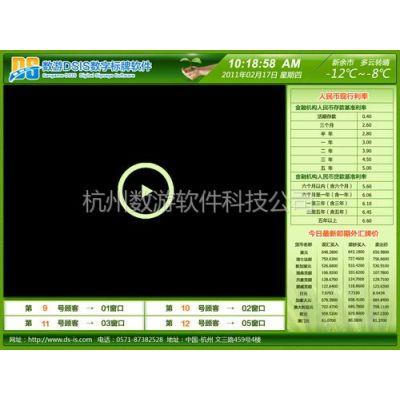 供应杭州数游提供信息发布软件下载