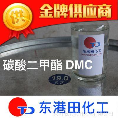 东港田化工大量供应工业级碳酸二甲酯DMC 高纯度碳酸二甲酯DMC