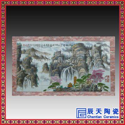 辰天陶瓷 大型装饰瓷板画 景德镇礼品瓷板画