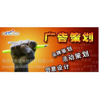 提供广告策划_广告策划跃颖商务服务有限公司