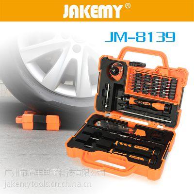供应杰科美抗摔电子组合套装 45合一 家庭电讯两用套装
