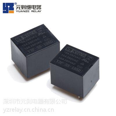 继电器供应商元则品牌T73 5V转换小型继电器可代SRD-05V-L-C