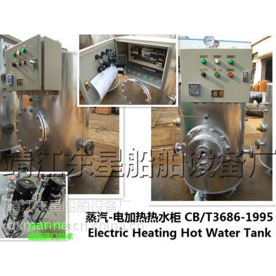 东星高品质电加热热水柜CB/T3686-1995
