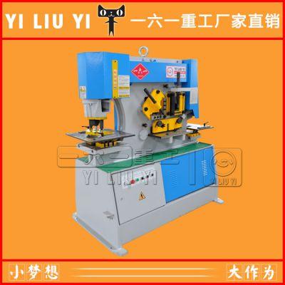 Q35Y-16多功能液压联合冲剪机冲孔机厂家价格 六安冲剪机厂家