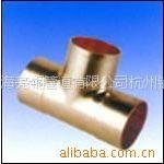 供应海亮铜三通铜弯头空调制冷配件定做各种黄铜接头空调分歧器