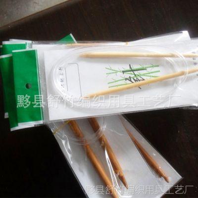 厂家直销 超滑 竹子环形针 塑环毛衣针 碳化针 棒针 多型号可选
