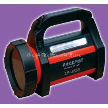美国路阳LP-365D探伤黑光灯|LP-365D