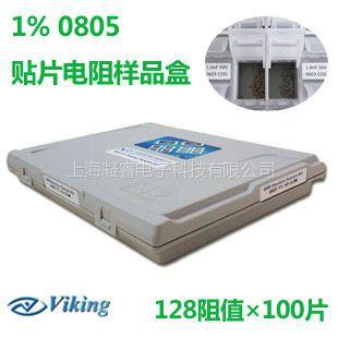 供应光颉Viking 1% 0805 128种x200片 贴片电阻样品册0805贴片电阻包