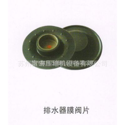 供应压缩机配件排水器膜阀片