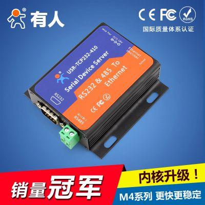 供应串口服务器 RS232 485 串口转以太网 串口转网络 串口转网口模块
