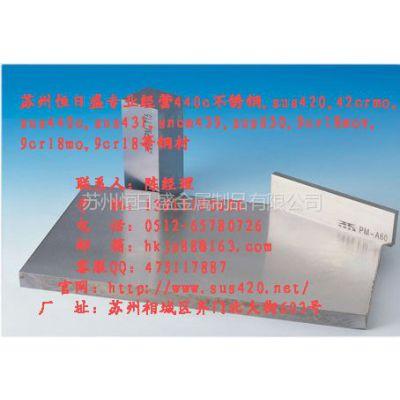 供应9cr18不锈钢棒_9cr18的热处理工艺_9cr18不锈钢板价格