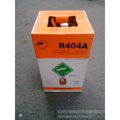 供应优质巨化R404制冷剂
