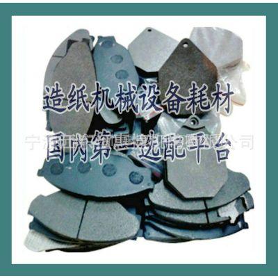 供应远航纸板生产线 刹车片 造纸设备配件 刹车块 刹车片