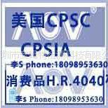 供应美国CPSC/CPSIA /美国消费品H.R.4040检测