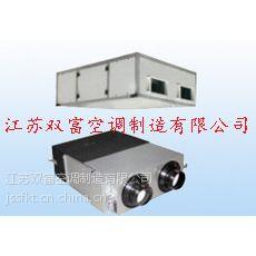 供应【江苏双富】新风机组 吊顶式新风换气机 柜式空调机组