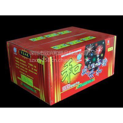 供应深圳包装盒印刷,彩盒印刷,纸盒印刷,以诚为本以信为人
