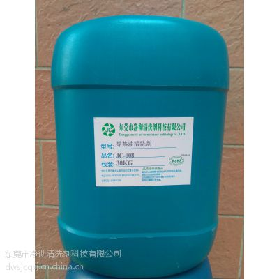 清洗导热油管道油垢 如何快速去除油垢油污 深圳导热油清洗剂怎么卖 净彻