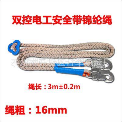 供应电工安全带锦纶绳 安全带安全绳 电工安全带安全绳 电力保险绳
