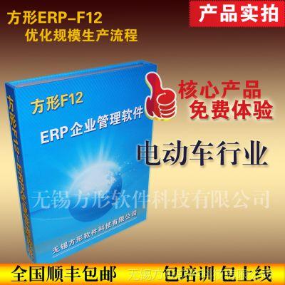 方形ERP-F12 电动车行业ERP 无锡天津上海常州嘉兴 正版软件产品