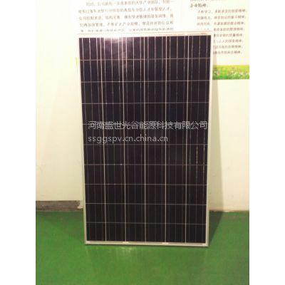 盛世光谷:供应山西太原市250瓦优质高效多晶太阳能电池板