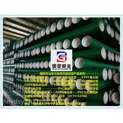 湘乡PPHM波纹管,国塑管业,宁乡县PP-HM双壁波纹管厂家