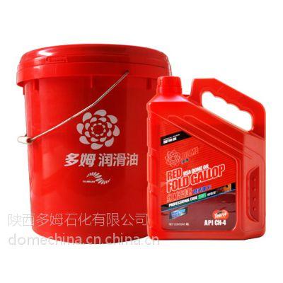 多姆蓝倍捷商务重卡专用 机油价格 柴油价格 机油品牌 润滑油代理加盟