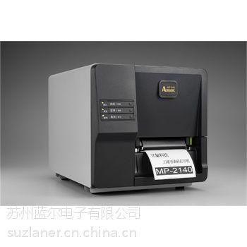 供应立象MP-2140工业条码打印机,ARGOX苏州代理维修