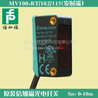 专业供应原装正品倍加福MV100-RT/102/115对射型光电开关传感器 发射端