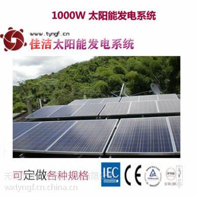 供应佳洁牌1000W太阳能发电系统(JJ1000DY)