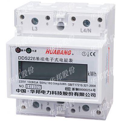 华邦 单相220v4p导轨式智能电表三相单相电表