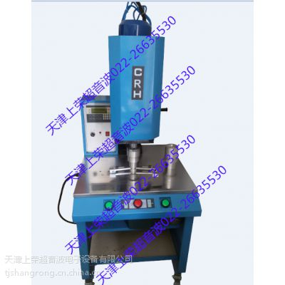 供应上荣塑料旋转焊接机、塑料旋转摩擦焊接机|天津旋熔机|旋转焊接机|塑料熔接机