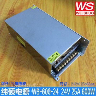 纬硕24V25A电源 24V600W开关电源 马达电源
