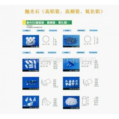 供应高铝瓷/高频瓷 /氧化锆抛光石批发零售,价格优惠