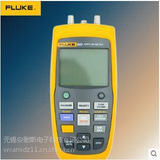 无锡福禄克F922空气流量检测仪-FLUKE922风速计 福禄克一级代理