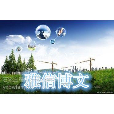 雅信博文临沂翻译公司- 专业提供出国证件/签证/移民盖章翻译