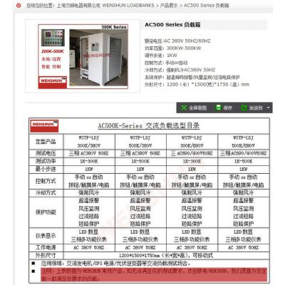 上海文顺-中频智能交流负载柜-200KVA-RL中频智能交流负载柜