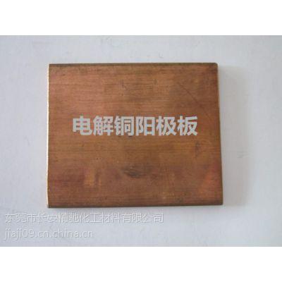 现货供应 哈氏槽赫氏槽电解铜阳极板 实验室用品 70*60*3MM