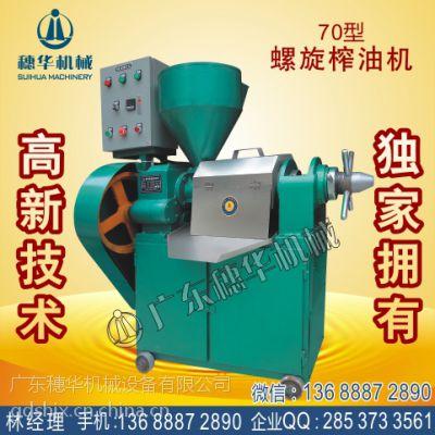 新型螺旋榨油机厂家,中国知名品牌 认准广东穗华牌全自动螺旋榨油机!