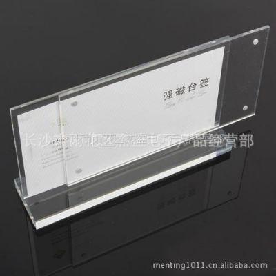供应宽22*高11CM 水晶立牌 进口亚克力台签 台牌台卡桌牌 台牌 展示牌