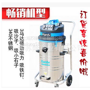 凯德威工业吸尘器DL-2078S 80L不锈钢吸尘器