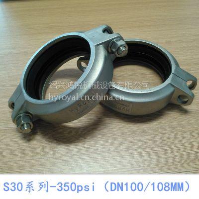厂家直销 拷贝林卡箍 HyRoyal牌 304不锈钢挠性接头