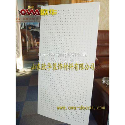 山东临沂厂家供应圆形穿孔纸面石膏板、支持定做