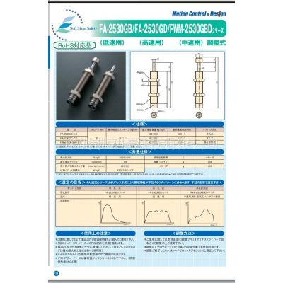 供应FA-2530GB/GD-C/S,FWM-2530GBD-C/S油压缓冲器FUJI SEIKI