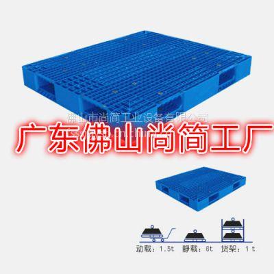 尚简(SJ)塑胶卡板、塑胶托盘、塑料卡板、塑料托盘、塑胶地台板、塑料地台板
