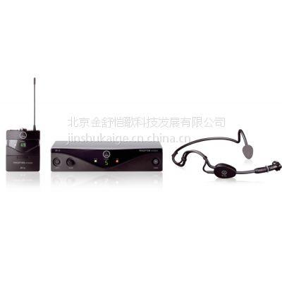 北京厂家直销AKG爱科技PerceptionWMS45无线头戴话筒