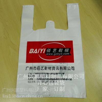 包装袋厂家 塑料袋 定做 背心胶袋po