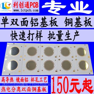 供应LED系列铝基板快速抄板改板样板制作 快速打样 1500MM超长灯板生产