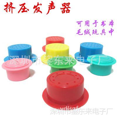鋆东来供应动物叫声方形挤压盒 玩具电子配件 发声器 音乐盒