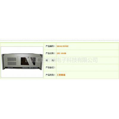 供应研祥工控机箱IPC-810B   济南工控
